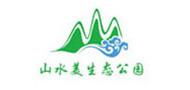 山水美生态公园